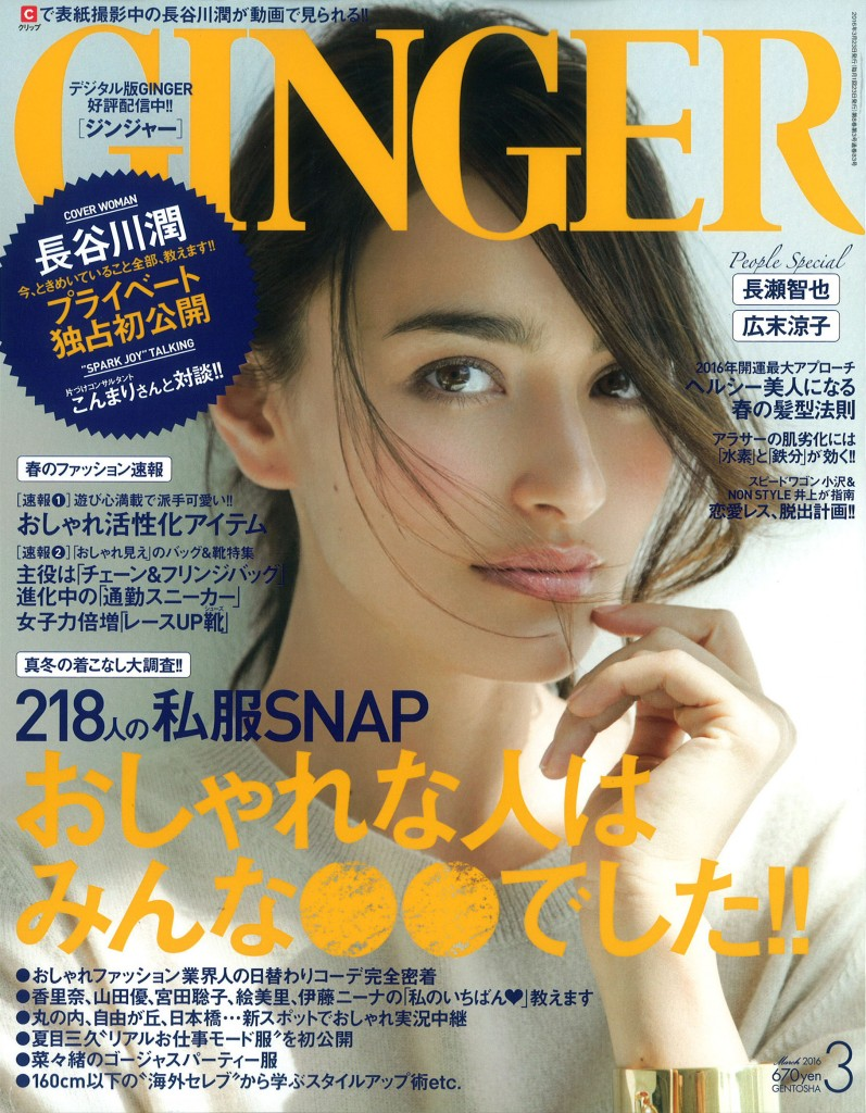 GINGER_2016_3_cover