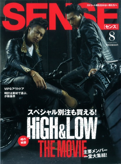 SENCE_2016_8_cover