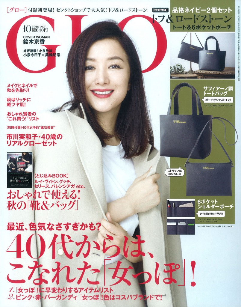 GLOW_2016_10_cover