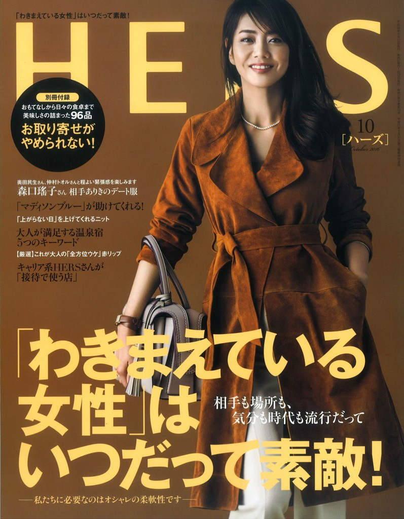 hers_2016_10_cover