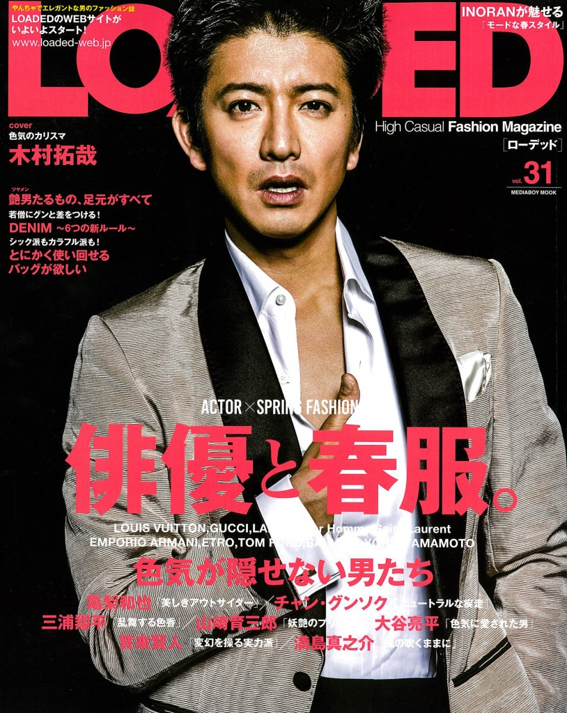 LOADED_2017_vol.31_cover