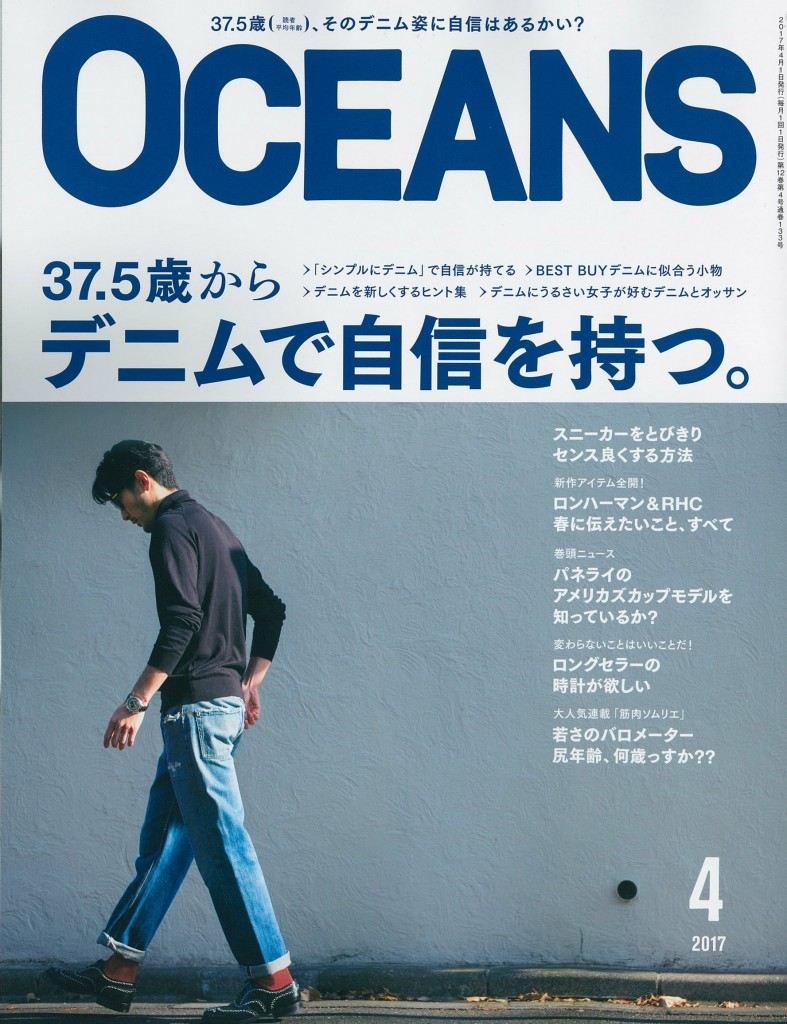 OCEANS_2017_4_cover