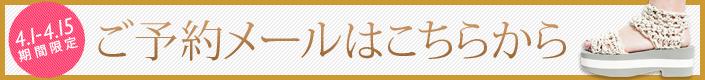 bnr2_shop201403adpjuchuu
