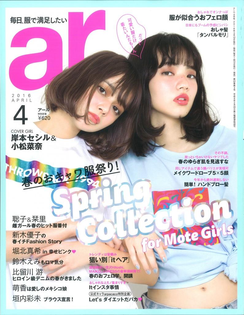 ar_2016_4_cover
