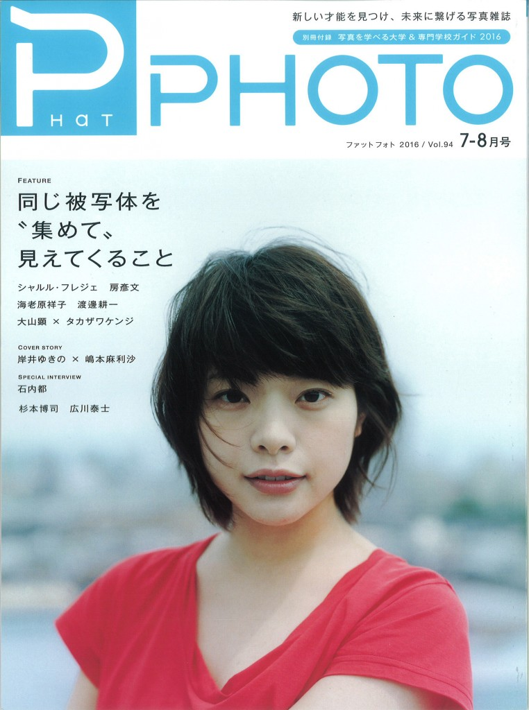 P PHOTO_2016_7-8_cover