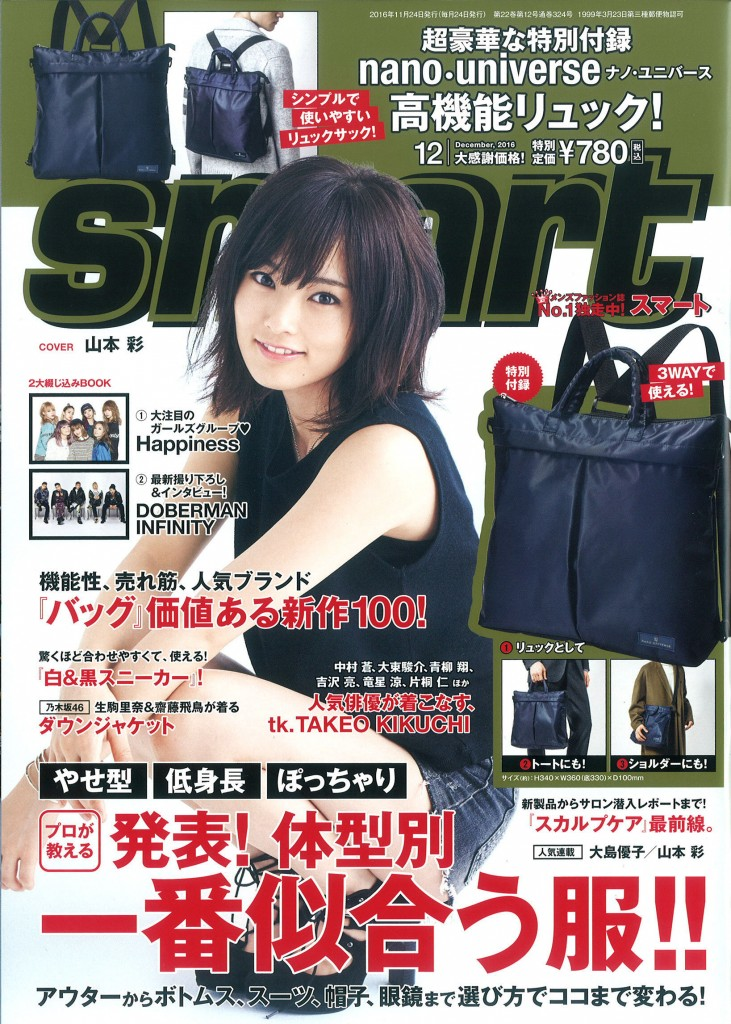 smart_2016_12_cover