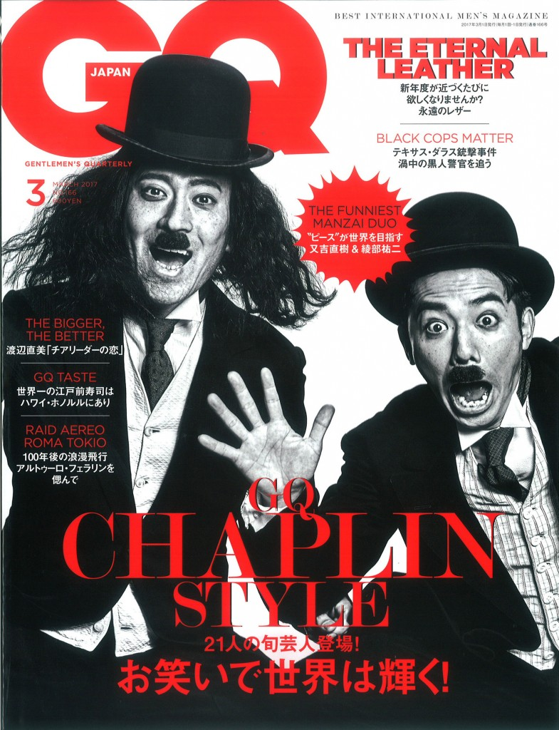 GQ_2017_3_cover
