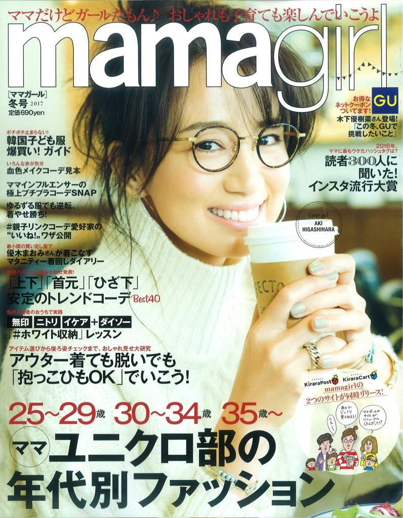 mamagirl_2016_%e5%86%ac_cover