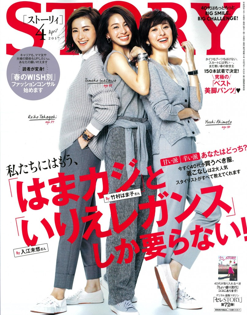 STORY_2017_4_cover
